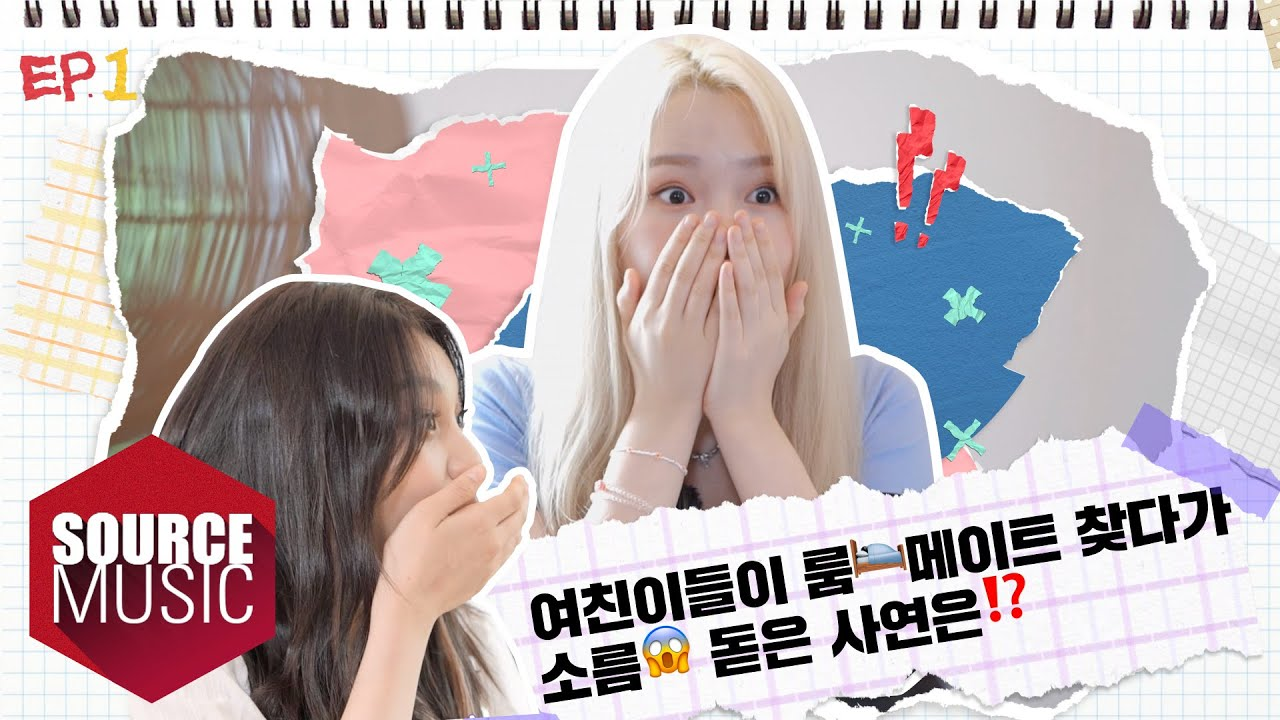 [📺 Reality] GFRIEND's MEMORIA in Yangyang - EP.1   여친이들이 룸🛌메이트 찾다가 소름😱 돋은 사연은⁉️