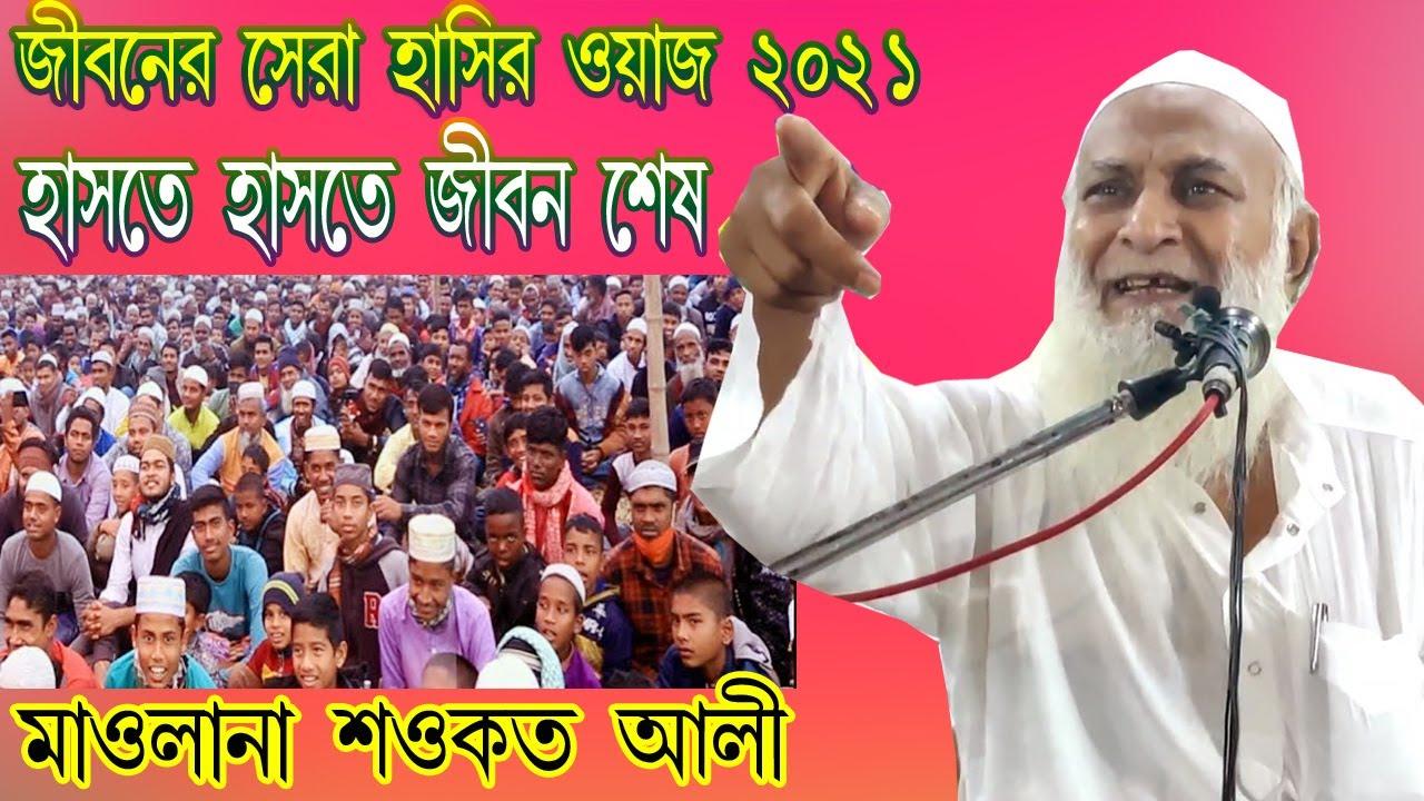 Download Maulana Sawkat Ali New Jalsa    হাসতে হাসতে জীবন শেষ    মাওলানা শওকত আলীর সেরা হাঁসির ওয়াজ 2021