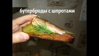 Бутерброды со шпротами !!!  Sandwiches with sprats !!!