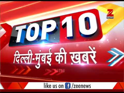 Watch top 10 news from Delhi-Mumbai thumbnail
