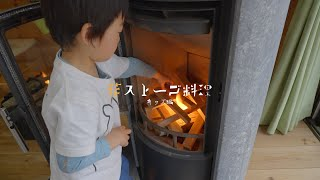 #11 bluebear cooking  キッズ編