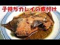 小料理屋の子持ちカレイの煮付けの作り方 の動画、YouTube動画。