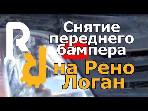 Видео Ремонт переднего бампера
