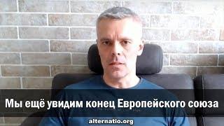 Андрей Ваджра: Мы ещё увидим конец Европейского союза