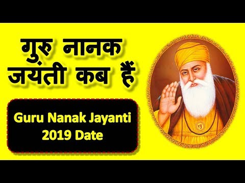 guru nanak jayanti date guru nanak jayanti kab hai