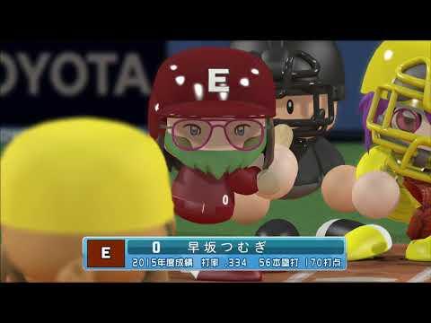 第5試合:チーム8 vs SKE48【パワプ�】