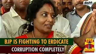 BJP is Fighting to Eradicate Corruption Completely : Tamilisai Soundararajan