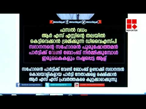 RSS CYBER ATTACK AGAINST KANNUR DYSP_Repoter Live