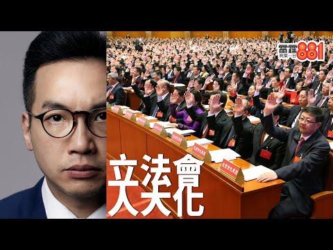大規模DQ民主派,楊岳橋:政權是想將立法會「人大化」
