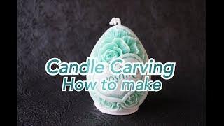 【Carving Candleキャンドルカービング 】How to make メッセージ入りキ...
