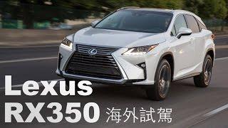 再造巔峰 All New Lexus RX350 | 海外試駕