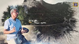 Asmarino | Eritrea: Eritrean Music 2018 - Abrar Osman~ኣብራር ዑስማን | zegerm~ዘገርም