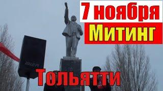7 ноября. Митинг в честь 101 годовщины Октябрьской революции. Тольятти