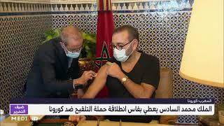 لحظة تلقي الملك محمد السادس الجرعة الأولى من اللقاح المضاد لكوفيد 19