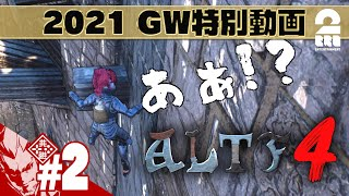 #2【GW特別動画】弟者の「ALTF4」【2BRO.】