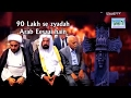 Dr Zakir Naik Urdu Speech 2107 And Question Answer{amazing Bayan In Hindi For Muslim And Non-muslim} video