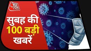 Hindi News Live: देश-दुनिया की  सुबह की 100 बड़ी खबरें I Nonstop 100 I Top 100 I Apr 24, 2021