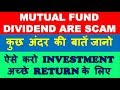 Dividend Mutual Fund is just FALSE | Avoid mutual funds dividend | Investment advice to make money
