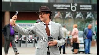اللي باعنا مقطع كاريوكي