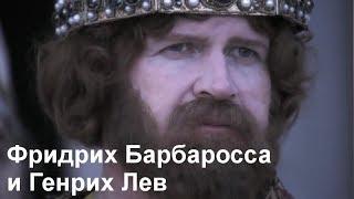 """Немцы"" (Die Deutschen) s01e03 - Фридрих Барбаросса и Генрих Лев"