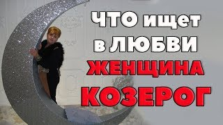 """Что Ищет Женщина- Козерог В Любви."""" Королева Снежная"""""""