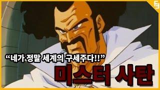 [펀] 드래곤볼 '미스터 사탄' 뻔펀한 이야기