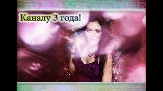 День Рождения Канала «Katerina World» - 3 года!