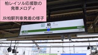 柏レイソル応援歌の発車メロディを導入したJR柏駅