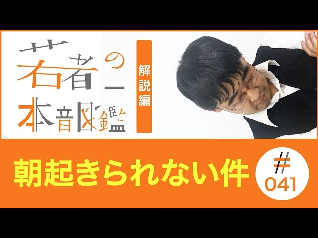若者の本音図鑑#041(解説編) 朝起きられない件