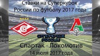 Спартак - Локомотив 14.07.2017 прогноз и ставки на Суперкубок России