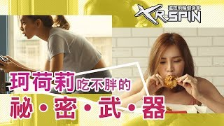 XR-SPIN健身車 X 珂荷莉吃不胖的秘密武器│好吉康健美科技 Well-Come