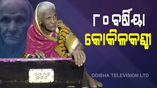 Special Story | Pattamundai Elderly Woman Plays Harmonium With Ease And Elan