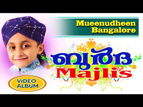 Super Burdha Majlis│Mueenudheen Bangalore 2016 |│Latest Islamic Songs || Islamic Video Programs