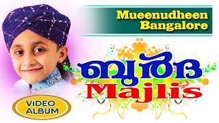 super burdha majlis│mueenudheen bangalore 2016 │latest islamic songs islamic video programs