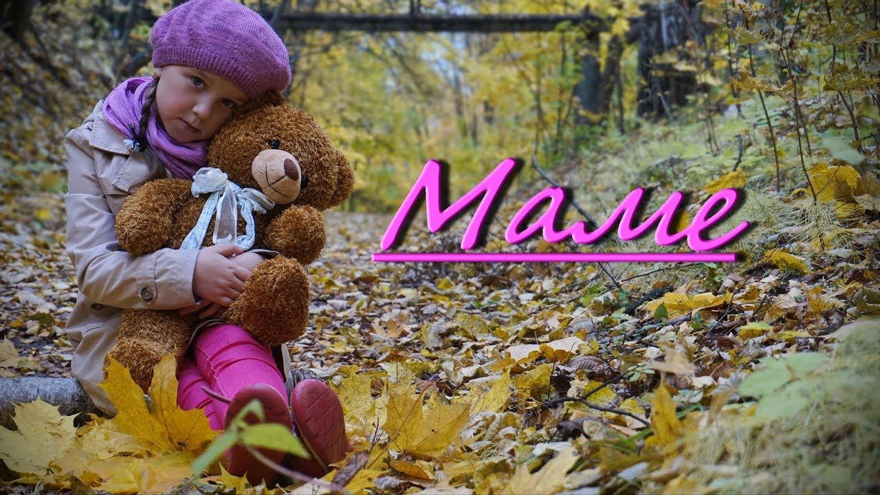 Социальные ролики про маму