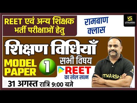 Teaching Methods Model Paper (Part-1) | REET & All Other Exam | Vijay Devi Sir | Utkarsh Classes