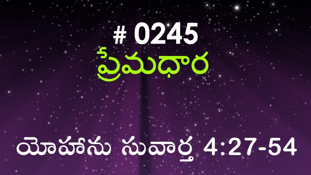 John యోహాను సువార్త  4:27-54 (#0245) Telugu Bible Study Premadhara