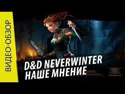 Обзор D&D Neverwinter: Наше мнение. via MMORPG.su