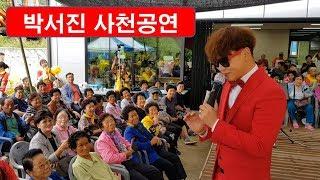 😉 효자가수 박서진 외할머니 입원한 사천 노인요양원에 떴다 ^^