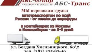 АБС-Групп, транспортная логистика(, 2013-07-08T11:09:31.000Z)