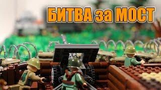 """Слайдшоу """"Битва за мост"""". Лего самоделка на тему второй мировой войны."""