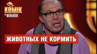 Челентано в зоомагазине – Сергей Улашев – Комик на миллион | ЮМОР ICTV
