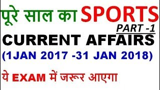 Best Sports Current Affairs till january 2018 -1 UPSC IAS PCS SSC CDS IBPS POLICE si CLAT CTET KVS