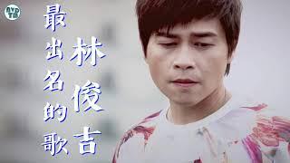 林俊吉熱門歌曲排行- KKBOX || 點播二姐林俊吉經典台語歌曲#台語歌 || 林俊吉最出名的歌  || Best of 林俊吉