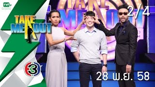 Take Me Out Thailand S9 ep.10 เอ็ดดี้-คริส 2/4 (28 พ.ย. 58)