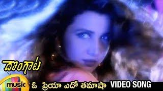 Dongata Telugu Movie Video Songs | O Priya Edo Tamasha Song | Suresh | Ritu Shivpuri | Mango Music