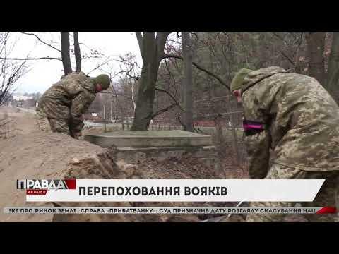 НТА - Незалежне телевізійне агентство: 72 останки загиблих вояків перепоховали в Івано-Франковому, що на Львівщині