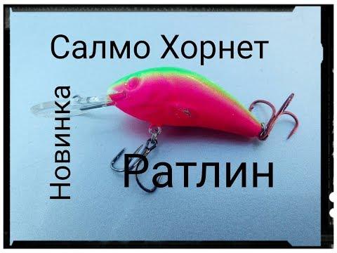 НОВИНКА.Salmo Hornet Ratlin 4.5.Воблер который спас рыбалку.16 ЩУК.