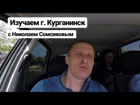 г. Курганинск / Краснодарский край / Недвижимость в Курганинске