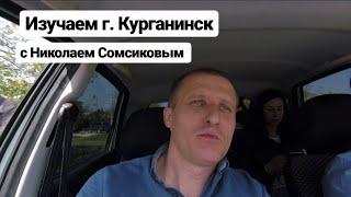 г. Курганиск / Краснодарский край / Недвижимость в Курганинске